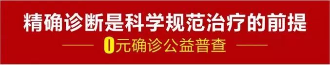 白斑确诊只需「0元」,【第8届白癜风临床恢复成果展】礼遇再延续,10月8日-14日,来杭州华研,获享更多优惠项目!